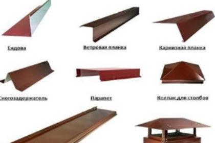 Комплектуючі покрівлі з металочерепиці