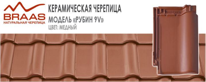 Керамическая черепица Braas Рубин 9V (покрытие- ангоб), цвета- кирпичный/медный